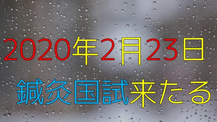 【官報】2月23日(日)にはり師・きゅう師国家試験が行われます。