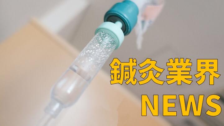 公社東京都鍼灸師会が令和元年度の花粉症対策実践講座を開講【ニュース】