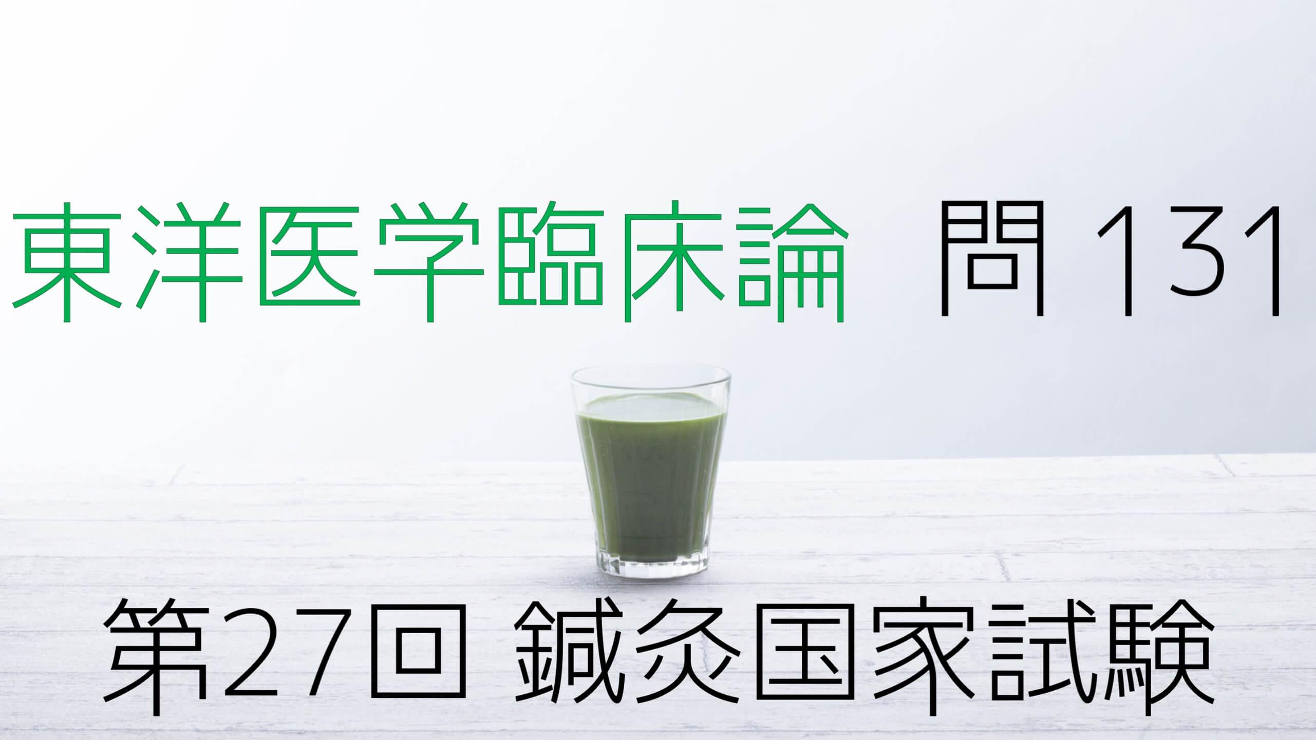 【東臨】27回鍼灸国試解説【問131】