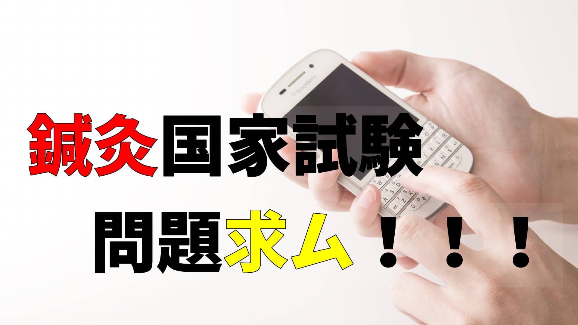 【鍼灸国試】試験問題求ム!!【ギフト券プレゼント】