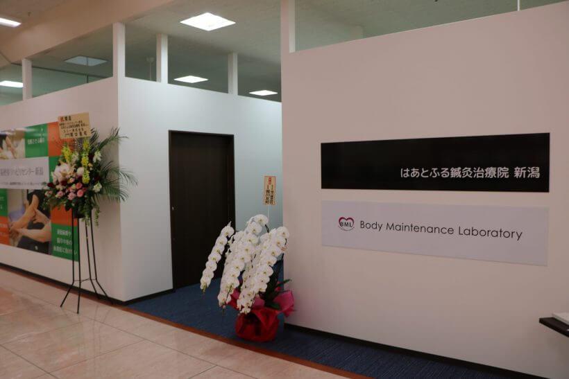「脳梗塞リハビリセンター新潟」がアピタ新潟亀田店(新潟市江南区)に移転オープン