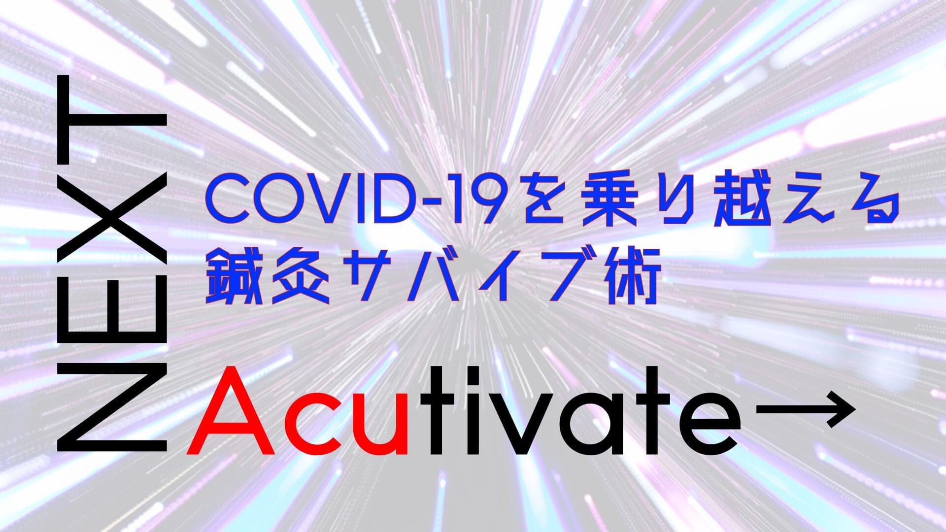 【3.0】COVID-19を乗り越える鍼灸サバイブ術【NEXTAcutivate→】