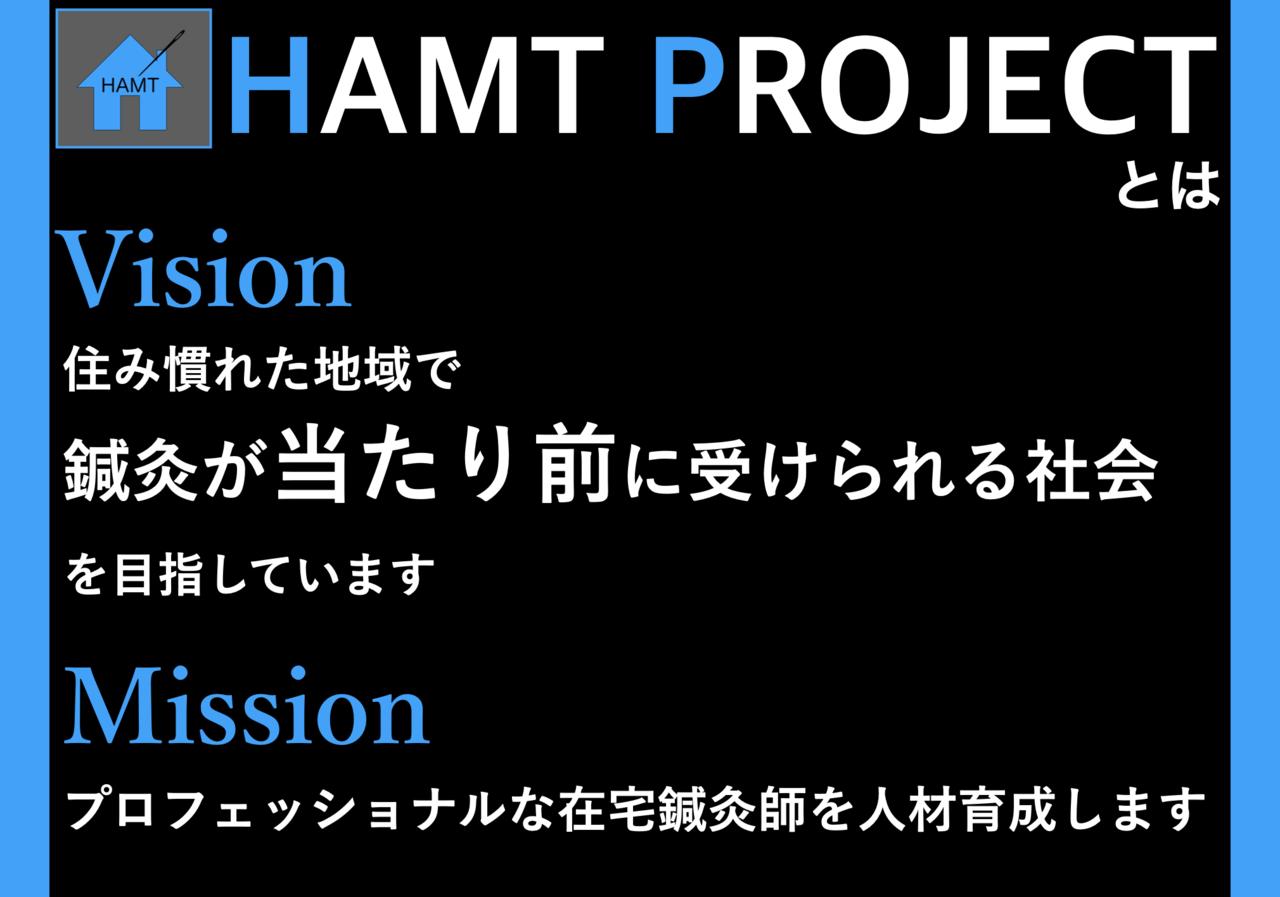 12/1リリース HAMT〜在宅鍼灸師のためのマガジン〜がスタートします!
